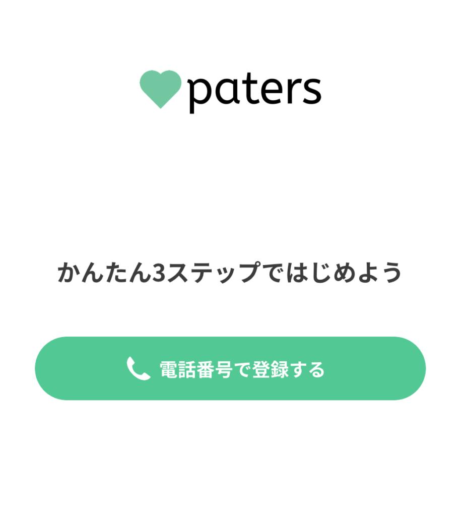 ペイターズ