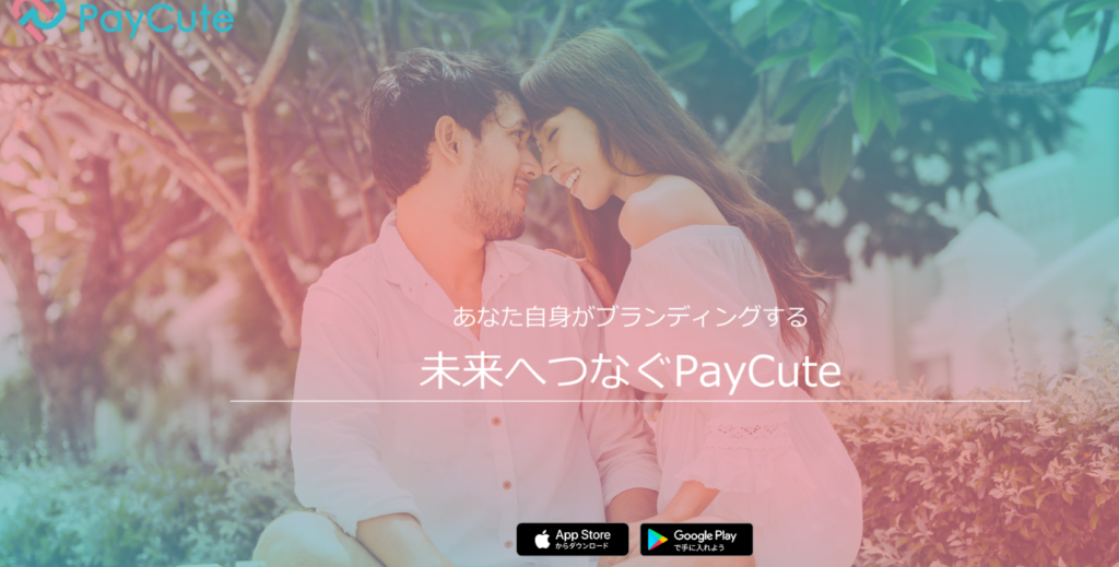 paycute(ペイキュート)