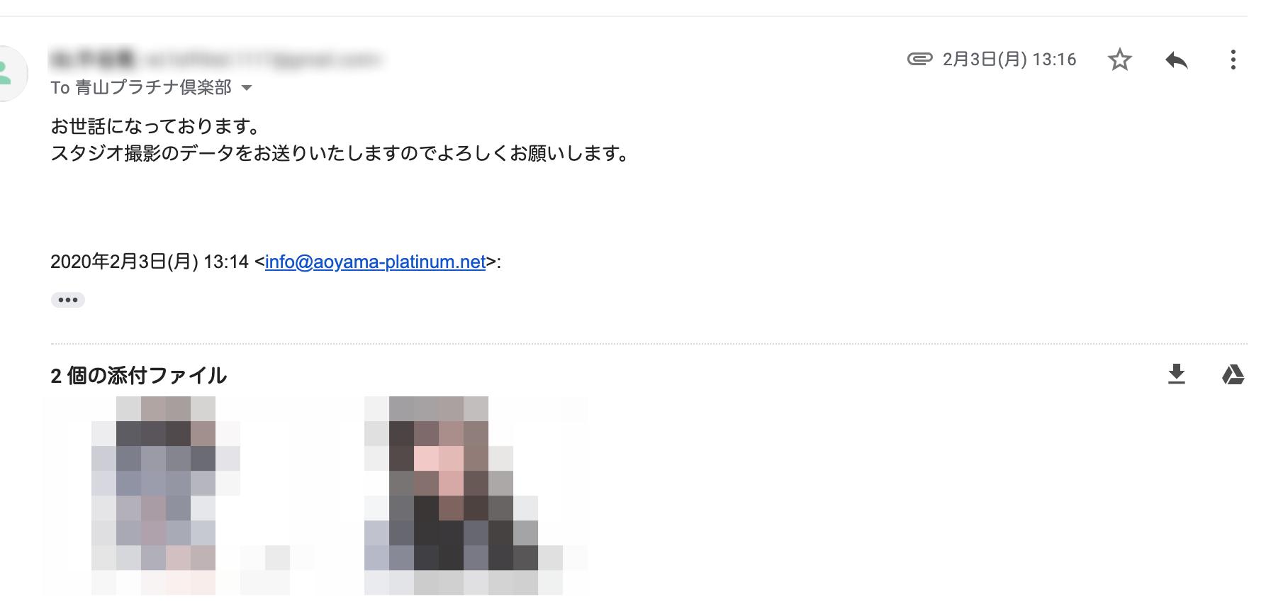 青山プラチナ倶楽部 口コミ