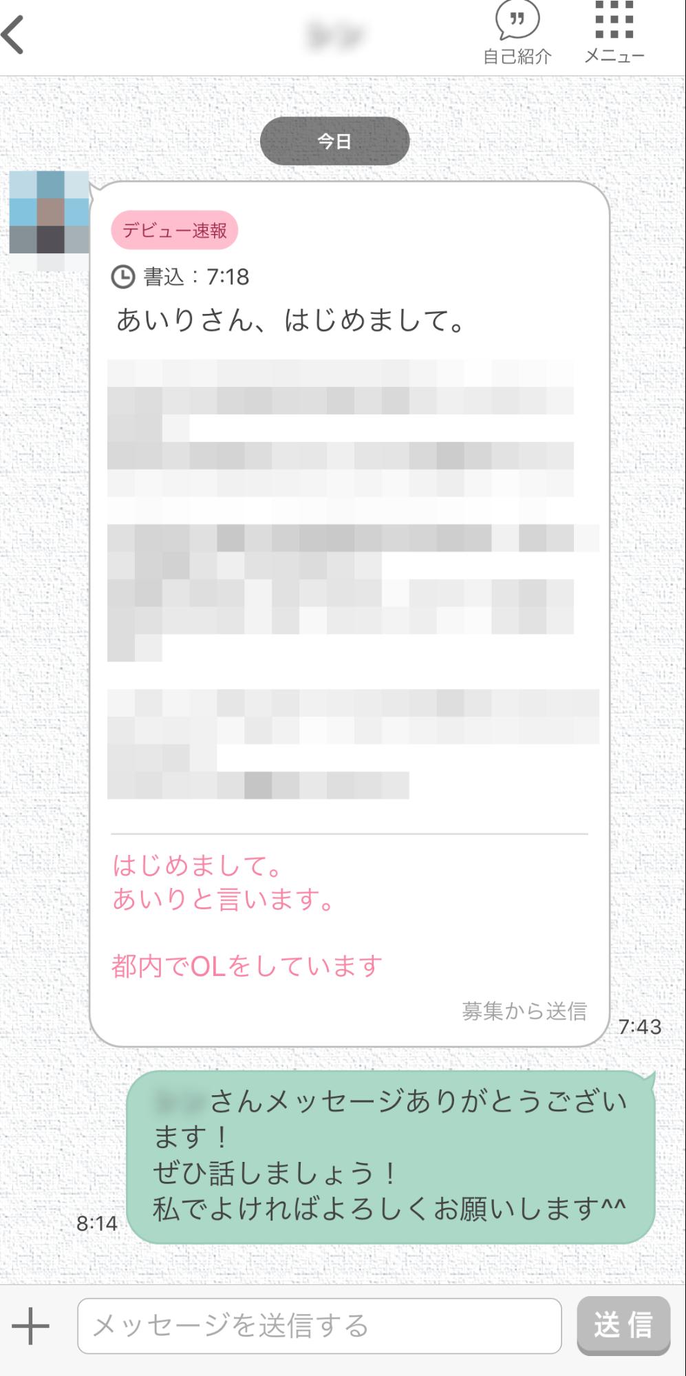 ワクワクメール