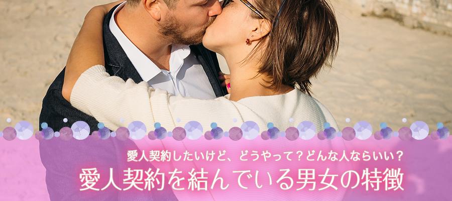 愛人契約を結んでいる男女の特徴