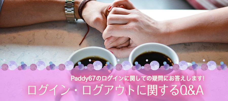 Paddy67のログイン・ログアウトに関するQ&A
