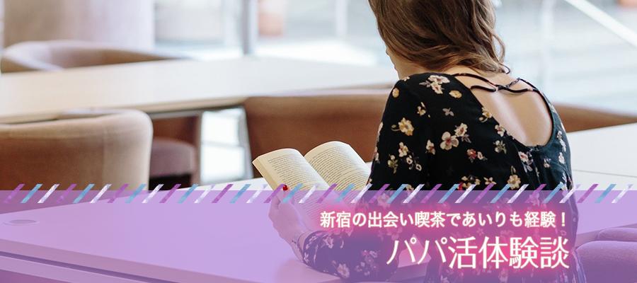 あいりも経験!新宿の出会い喫茶でのパパ活体験談