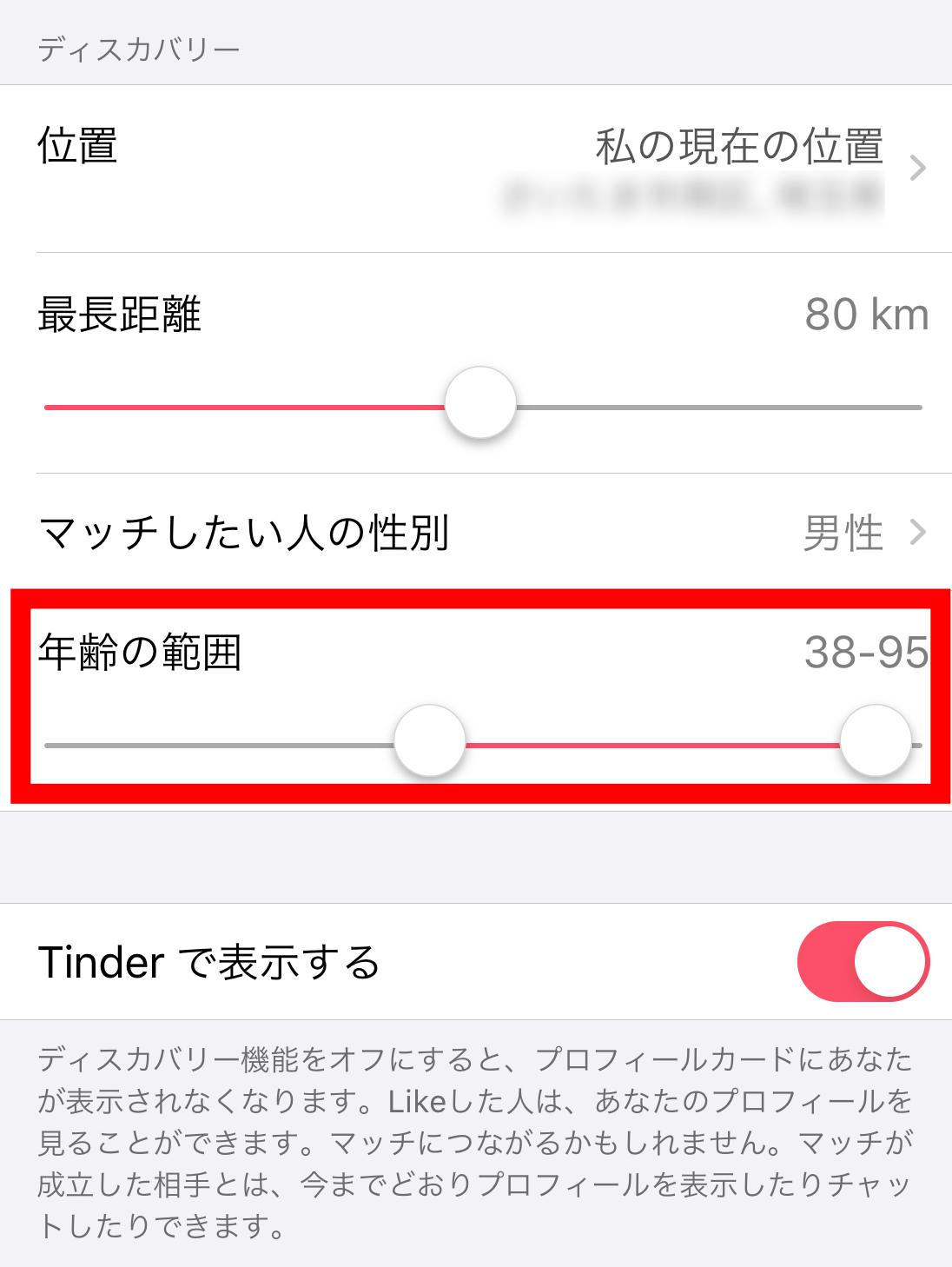 tinder(ティンダー) パパ活