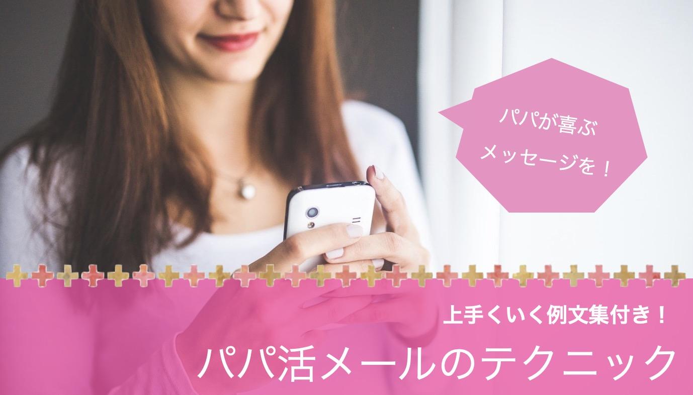 パパ活アプリのメッセージ・メールのテクニック